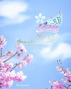 •• أَتى #رمضان  افتَح قَلبكْ..،' تَحسّس الربيعَ فِي رُوحك ㅤㅤㅤㅤㅤ ㅤㅤㅤㅤㅤ ㅤㅤㅤㅤㅤ ㅤㅤㅤㅤㅤㅤㅤ ㅤㅤتصاميمي لرمضان ㅤㅤㅤㅤㅤ ㅤㅤㅤ ㅤㅤㅤ#رمضان