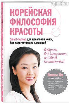 Как добиться фарфоровой кожи: 10 бьюти-секретов корейских красавиц - 7Дней.ру