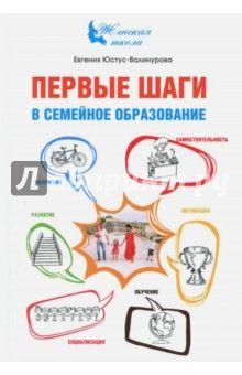 Евгения Юстус-Валинурова - Первые шаги в семейное образование обложка книги