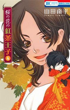 桜の花の紅茶王子 6 (花とゆめCOMICS)   山田南平 http://www.amazon.co.jp/dp/4592196279/ref=cm_sw_r_pi_dp_Sk-pxb1M1F798
