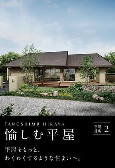 愉しむ平屋|空間提案|xevoGranWood -平屋暮らし-|注文住宅|ダイワハウス Japanese Home Design, Japanese House, Asian Interior, Home Interior Design, Small House Design, Modern House Design, Zen House, Attic Rooms, Rustic Wall Decor
