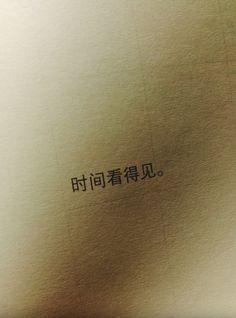 时间看得见 time will tell - allaboutchinese Chinese Phrases, Chinese Quotes, Chinese Words, Tribal Dragon Tattoos, Chinese Dragon Tattoos, Basic Chinese, Learn Chinese, Small Tattoos For Guys, Small Hand Tattoos