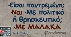 -Είσαι παντρεμένη; - Ο τοίχος είχε τη δική του υστερία Stupid Funny Memes, Funny Quotes, Funny Statuses, Photography Challenge, Greek Quotes, Qoutes, Friendship, Funny Pictures, Lol