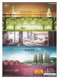 현대건설 광장 힐스테이트 분양광고 : 네이버 블로그 Ads Creative, Print Ads, Places To Visit, Advertising, Real Estate, Design Inspiration, Layout, Construction, Digital