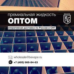 Оптовая продажа премиальных жидкостей для парения на #bevape.ru звоните 7(495)968-84-63 или wholesale@bevape.ru. Мы вам подскажем! #bevape #vapemoscow #vaperussia #vapelove #vaping #vape #vapes #vapeon #vapeporn #vapelife #kiloeliquids #vapecommunity #жижа #вейпингвмоскве #вкусныйпар #электроннаясигарета #вейп #жидкостьдлясигарет #жидкостьдляэлектронныхсигарет #вайп #парение #пар #дрипка