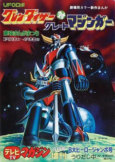 "djphil9999: ""UFO Robo Grendizer and Great Mazinger """