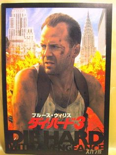 Movie Program Japan- DIE HARD 3 With A Vengeance /1995/ BRUCE WILLIS
