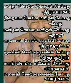 Use links below to save image. Tamil Motivational Quotes, Tamil Love Quotes, Inspirational Quotes For Students, Meaningful Quotes, Karma Quotes, Like Quotes, Reality Quotes, Quotes About God, Qoutes