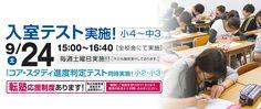馬渕教室 高校受験コース|大阪・奈良・京都の小・中学生対象学習塾・進学塾