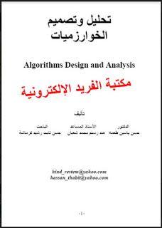 تحميل كتاب تحليل وتصميم الخوازميات Pdf Algorithm Design Algorithm Analysis