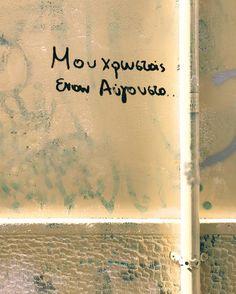 """1,827 """"Μου αρέσει!"""", 20 σχόλια - Athens Vibe (@athensvibe) στο Instagram: """"Ποιος είναι ο δικός σας Αύγουστος;"""" Greek Love Quotes, Summer Quotes, Love You, My Love, My Crazy, Wall Quotes, Movie Quotes, Quotations, Poetry"""