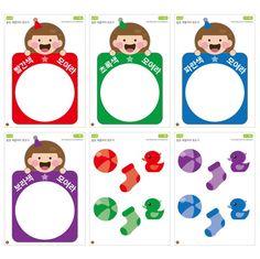 최근 러시아 월드컵이 개막했죠? 우리나라의 첫 경기는 월요일에 하는 것 같더라고요. 라니쌤은 축구를 별... Early Learning Activities, Toddler Activities, Korean Crafts, Learn Chinese, My Little Baby, Math For Kids, Kindergarten, Handmade, Learning Disabilities