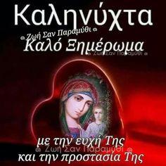 Greek Quotes, Good Night, Prayers, Movie Posters, Icons, God, Decor, Nighty Night, Dios