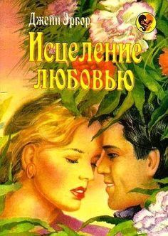 Эрбор Джейн (Арбор) - Исцеление любовью  (Arbor Jane - Smoke Into Flame, 1976)
