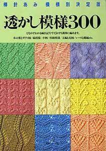 Stitch Catalog - lace - Knittingfool - Knitting Stitch Patterns
