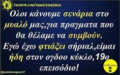 Funny Greek, Exo, Haha, Funny Quotes, Jokes, Humor, Sayings, Georgia, Funny Stuff