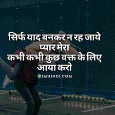 Romantic Shayari in Hindi Beautiful Romantic Shayari<br> Happy Shayari In Hindi, Romantic Shayari In Hindi, Hd Quotes, Wisdom Quotes, Best Quotes, Friendship Shayari, Best Friendship Quotes, Shayari Photo, Shayari Image