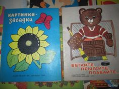 """Картинки-загадки"", ""Бегайте прыгайте, плавайте"". Книги СССР - http://samoe-vazhnoe.blogspot.ru/"