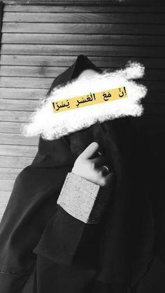 Muslim Girls, Muslim Couples, Muslim Women, Niqab Fashion, Muslim Fashion, Ootd Hijab, Hijab Chic, Hijabi Girl, Girl Hijab