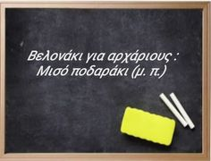 Οδηγίες για αρχάριους: μισό ποδαράκι (μ.π.) – Plektodimiourgies