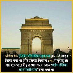 Amazing Things In Hindi General Knowledge Book, Gk Knowledge, Knowledge Quotes, Gernal Knowledge In Hindi, Wow Facts, Real Facts, True Facts, Amazing Science Facts, Amazing Facts