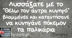 Greek Memes, Funny Greek Quotes, Funny Quotes, Free Therapy, Word 2, Sweet Words, True Words, True Stories, Laughter