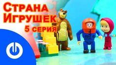 Мультфильм СТРАНА ИГРУШЕК 05 серия