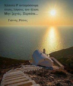 Solve Beautiful Greece jigsaw puzzle online with 90 pieces Poetry Quotes, Me Quotes, Passion Quotes, Greek Language, Greek Culture, Greek Quotes, Ancient Greek, True Words, Good To Know