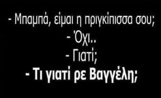 Φωτογραφία του Frixos ToAtomo. Greek Memes, Funny Greek Quotes, Funny Picture Quotes, Text Quotes, Jokes Quotes, Stupid Funny Memes, Funny Facts, Kai, Funny Phrases
