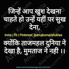 #khush #sukh #tajmahal #duniya #mumtaz #shayari #shayarilove #shayaries #shayarilover #shayariquotes #hindishayari #inspirationalquotes #motivationalquotes #inspiringquotes #inspirational #motivational #anujshukla Inspirational Quotes In Hindi, Hindi Quotes, Motivational Quotes, Insta Me, My Fb, Fails, Text Posts, Motivating Quotes, Make Mistakes