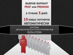Система Авторекрутирования Evolution