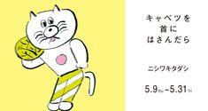ニシワキタダシ - Google 検索 Comics, Cartoons, Comic, Comics And Cartoons, Comic Books, Comic Book, Graphic Novels, Comic Art