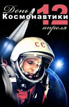 April 12 – Cosmonautics Day. Poster with a portrait of Yuri Gagarin, a Russian cosmonaut, the first human in space.  #Russian #cosmonaut #Yuri_Gagarin
