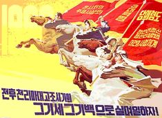 """North Korean Propaganda Poster: """"Whilst there is propaganda on both sides it's only in the north that you will still find the same type of turgid Soviet-esq Socialist Realism that one might expect from such a repressive regime."""""""