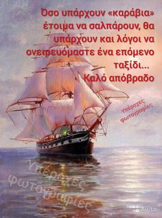 Good Night, Good Morning, Greek Quotes, Sailing Ships, Boat, Sweet, Nighty Night, Buen Dia, Candy