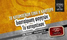 Το κοτομπέικον  @Mr_Petemy - http://stekigamatwn.gr/s3026/