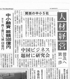 Nikkan Kogyo Shimbun