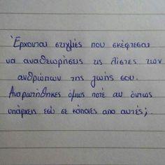 ❓❔❓❔❓❔❓❔❓ #Θεσσαλονίκη #καληνύχτες #στιχακια #ελληνικα #gn #greek_guotes #greekquotes #quote #quotes #greekpost #greekposts #quoteoftheday #instaquote