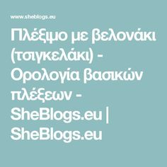 Πλέξιμο με βελονάκι (τσιγκελάκι) - Ορολογία βασικών πλέξεων - SheBlogs.eu | SheBlogs.eu