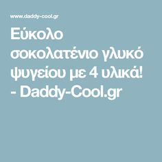 Εύκολο σοκολατένιο γλυκό ψυγείου με 4 υλικά! - Daddy-Cool.gr