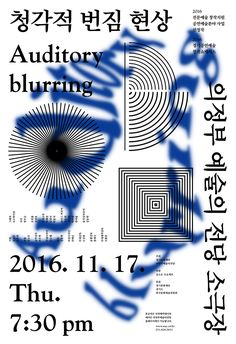performance 청각적 번짐 현상 Auditory blurring - bohuy kim