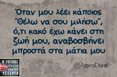 Click this image to show the full-size version. Funny Greek Quotes, Greek Memes, Funny Picture Quotes, Sarcastic Quotes, Funny Quotes, Favorite Quotes, Best Quotes, Funny Statuses, Funny Stories