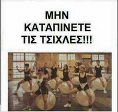 Funny Greek Quotes, Greek Language, Color Psychology, Have A Laugh, Funny Photos, Funny Texts, Haha, Hilarious, Jokes