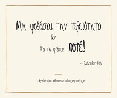 Dyslexia at home Thinking Quotes, Greek Quotes, Salvador Dali, Dyslexia, Montessori, Inspirational Quotes, Positivity, Teacher, Motivation