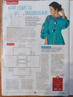 how to cut and sew and embroidered blouse Patterns Of Fashion, Clothing Patterns, Dress Patterns, Sewing Patterns, Folk Embroidery, Embroidery Patterns, Sewing Hacks, Sewing Crafts, Ukrainian Dress