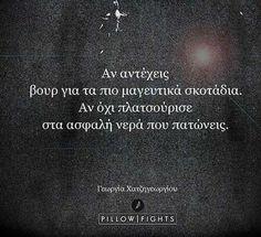 αν αντέχεις Inspiring Quotes About Life, Inspirational Quotes, Greek Quotes, Motto, Angel, Smile, Sayings, Words, Beauty