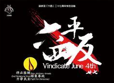 """支聯會「六四」27周年紀念活動 HK Alliance activities in commemoration of """"June 4th """" 27th Anniversary https://www.facebook.com/hkalliance/"""