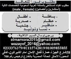 وظائف الخليج ومصر : وظائف فوا للتعاقد لكبري المستشفيات بالمملكة العربي...