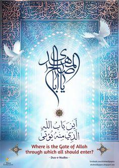 Dua Nudba: Where is the Gate of Allah (swt)