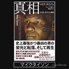 Japanese StreetWear Mike Tyson